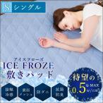 敷きパッド 超ひんやり 抗菌 防臭 防ダニ 超接触冷感 (Q-MAX0.5) シングルサイズ 史上最高のひんやり感 いちばん冷たい 冷感敷きパッド 洗える 冷却マット