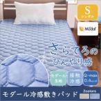 敷きパッド シングル 接触冷感 夏 モダール生地 ベッドパッド クール寝具 涼感 洗える ひんやり 敷きパット 夏用 洗える ウォッシャブル