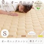 敷きパッド シングル 綿100% オーガニックコットン ベッドパッド 洗える 敷きパッド 敷パッド 洗える ウォッシャブル 吸水性 オールシーズン 《clearance》