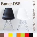 ダイニングチェア 椅子 イームズチェア ジェネリック家具 DSR おしゃれ