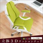 オフィスチェア メッシュ生地 PCチェア 快適 リクライニング 角度固定 クッション 肘置き 360度回転 昇降機能 デザイン おしゃれ 椅子 イス