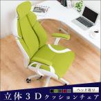 オフィスチェア メッシュ生地 PCチェア 快適 リクライニング