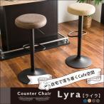 カウンターチェア バーチェア 昇降 360度回転 背なしチェア スツール キッチン おしゃれ PUレザー カフェ風 デザイン 椅子 いす