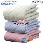 ベッドパッド ベッドパット セミダブルサイズ フィルハーモニー 抗菌 防臭 防ダニ 極