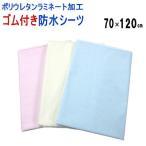 防水シーツ ベビー おねしょシーツ 丸洗い 洗濯可能 70×120cm 四隅ゴム付き 日本製