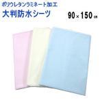 防水シーツ ベビー おねしょシーツ 丸洗い 洗濯可能 大判 90×150cm 日本製