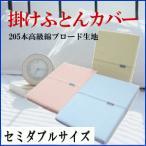 掛け布団カバー セミダブル ブロード205本 日本製 掛布団カバー セミダブルロング