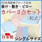 ショッピングカバー 布団カバー セット シングル カバーセット 日本製 和式 掛けカバー 敷きカバー 枕カバー 綿100% 日本製