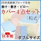ショッピングカバー 布団カバー セット ダブル カバーセット 日本製 和式 掛けカバー 敷きカバー 枕カバー 綿100% 日本製
