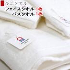 ショッピングタオル 今治タオル スノーホワイト フェイスタオル1枚 バスタオル1枚 タオル 2枚組 コットン100% 今治ブランド 日本製