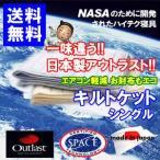 ショッピング アウトラスト シーツ 国産 キルトケット シングルサイズ 日本製  タオルケット 冷感