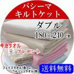 ふきんハンカチプレゼント パシーマ キルトケット ダブル 180X240cm  ケット 5802  日本製