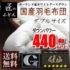 羽毛布団 ふとん ダブル プレミアムゴールドラベル 羽毛掛け布団 ポーランド産ホワイトグースダウン 掛布団 日本製 440dp 以上