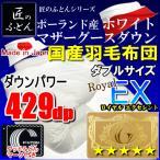 羽毛布団 ダブル EX ポーランド産ホワイトマザーグースダウン 日本製