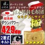 ポーランド産ホワイトマザーグースダウン93% 2層キルト 二層 ロイヤルゴールドラベル 日本製羽毛布団 極 スペシャル セミダブル