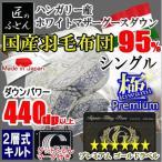羽毛布団  シングル 日本製 プレミアムゴールドラベル ハンガリー産 ホワイトマザーグースダウン 二層キルト 極プレミアム