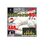 羽毛布団  ダブル 日本製 プレミアムゴールドラベル ハンガリー産 ホワイトマザーグースダウン 立体キルト