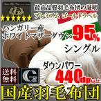 羽毛布団 プレミアムゴールド シングル 日本製 ハンガリー産ホワイトマザーダウン 95%  ダウンパワー440dp 以上