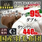 羽毛布団 プレミアムゴールド ダブル 日本製 ハンガリー産ホワイトマザーダウン 95%  ダウンパワー440dp 以上