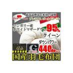 羽毛布団 プレミアムゴールド クイーン クィーン 日本製 ハンガリー産ホワイトマザーダウン 95%  ダウンパワー440dp 以上
