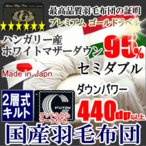 羽毛布団 プレミアムゴールド セミダブル 二層キルト 日本製 ハンガリー産ホワイトマザーダウン 95%  ダウンパワー440dp 以上
