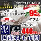 羽毛布団 プレミアムゴールド ダブル 二層キルト 日本製 ハンガリー産ホワイトマザーダウン 95%  ダウンパワー440dp 以上