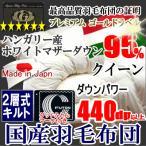 羽毛布団 プレミアムゴールド クイーン クィーン 二層キルト 日本製 ハンガリー産ホワイトマザーダウン 95%  ダウンパワー440dp 以上