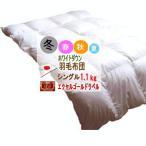 Bedding, Bedding - 羽毛布団 シングル 掛け布団 エクセルゴールド ハンガリー産ホワイトダックダウン