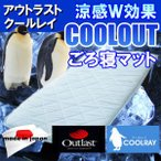 ショッピング アウトラスト シーツ 国産クールアウト ごろ寝マット 冷感 日本製