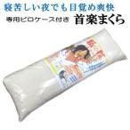 日本製 首楽マクラ 首枕 足枕 パイプ枕 専用ピロケース付き