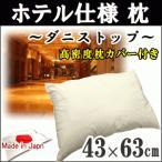枕 まくら ホテル仕様 カバー付 パイプ ポリエステル綿  ダニ対策 日本製 43×63cm