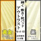 ショッピング アウトラスト 敷きパッド 枕パッド セット セミダブル SPAスポーツ 金 銀 涼感 日本製 冷感