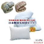 布団セット シングル 寝具セット ライトタイプ 羽毛布団 ニューゴールド 日本製