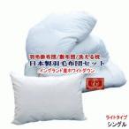 布団セット シングル 寝具セット ライトタイプ 羽毛布団 エクセルゴールド 日本製