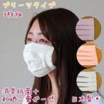 予約商品 マスク 衛生マスク 消臭達人 和晒二重ガーゼ 3枚組  消臭 ガーゼ ガーゼマスク  洗える 日本製 アイボリー 約9cm×約17cm 男女兼用 フリーサイズ