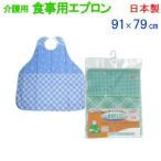 食事用エプロン 介護 介護用 食事 日本製 91×79cm