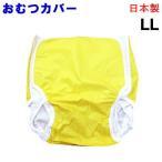 おむつカバー オムツカバー #63 LLサイズ 介護 介護用 日本製 大人用 医療 福祉 失禁