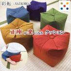 クッション 正座が楽になるクッション 約20x20x20cm 彩転 SAIKORO サイコロ 日本製 正座 ごろ寝 パイプ