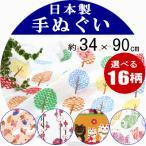 手拭い 手ぬぐい 和柄 日本製 1522010 1522560