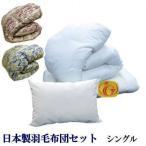 羽毛布団セット シングル 布団セット 日本製   シングルサイズ 掛布団 敷布団 枕