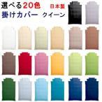 日本製 選べる20色 布団カバー 掛布団カバー・掛けカバー クィーン 210X210cm