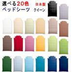 日本製 選べる20色 布団カバー ベッドシーツ・BOXシーツ・ボックスシーツ クィーン 160X200X25cm