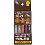 リペアの達人 キズかくしカラーペン5色セット ダーク RPN-32 高森コーキ