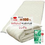 敷きパッド 敷パッド ベッドパッド シングル テイジン  マイティトップ 日本製 MK