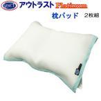 アウトラスト ウルトラ 枕パッド 2枚組 クール  日本製 プラチナラベル 冷感 MK