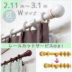 木製カーテンレール 匠 【サイズオーダー商品】2.1m〜3.1mダブルタイプ 装飾レール