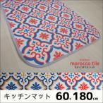 モロッコ柄 キッチンマット 60x180cm 【レッド】【ブルー】 撥水 抗菌 防カビ 防炎 日本製
