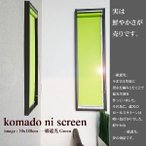 ロールスクリーン 30×180 遮光1級タイプ  【satori】 ボールチェーン式