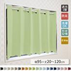28色から選べる小窓カーテン 幅95cmx丈20〜120cmまで カフェカーテン オーダーカーテン 遮光1級 防炎 形状記憶加工 【wabi-sabi】