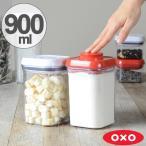 OXO オクソー ポップコンテナ 保存容器 密閉 透明  スモールスクエア ショート 900ml  プラスチック